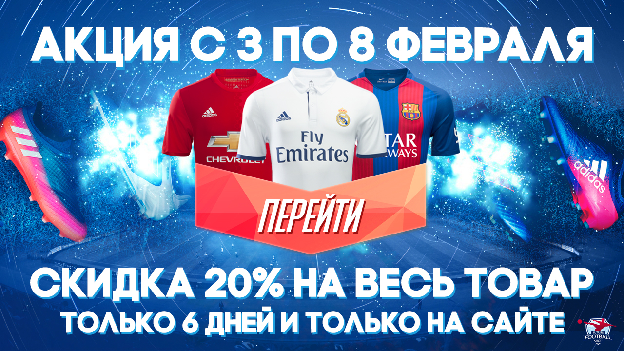 Грандиозная распродажа на FutureFootballShop.ru