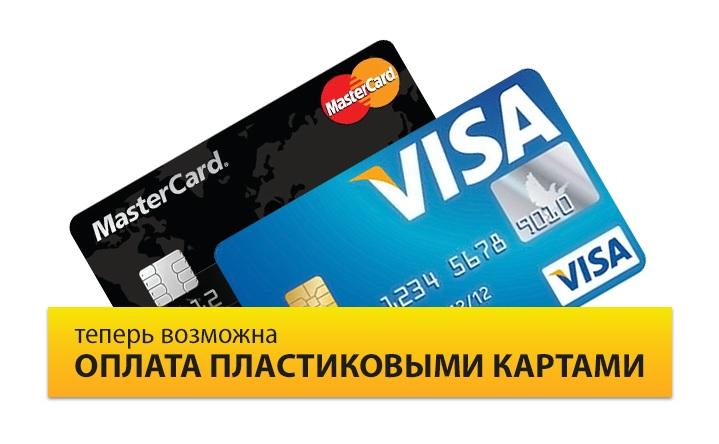 Новый способ оплаты - Visa QIWI Wallet